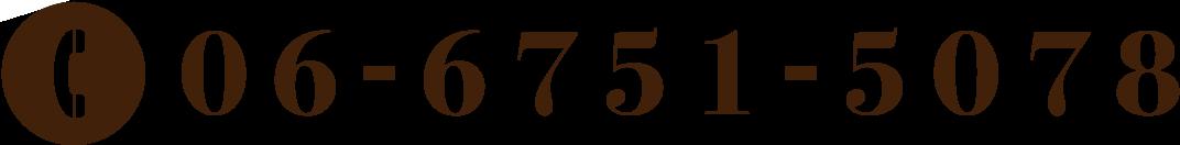 06-6751-5078