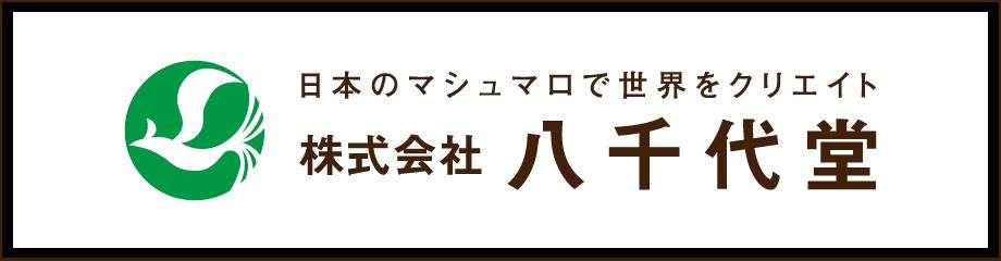 日本のマシュマロで世界をクリエイト 株式会社八千代堂